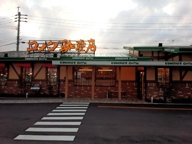 コメダ珈琲店 北九州上津役店