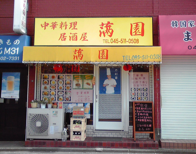 中華料理居酒屋 滿園