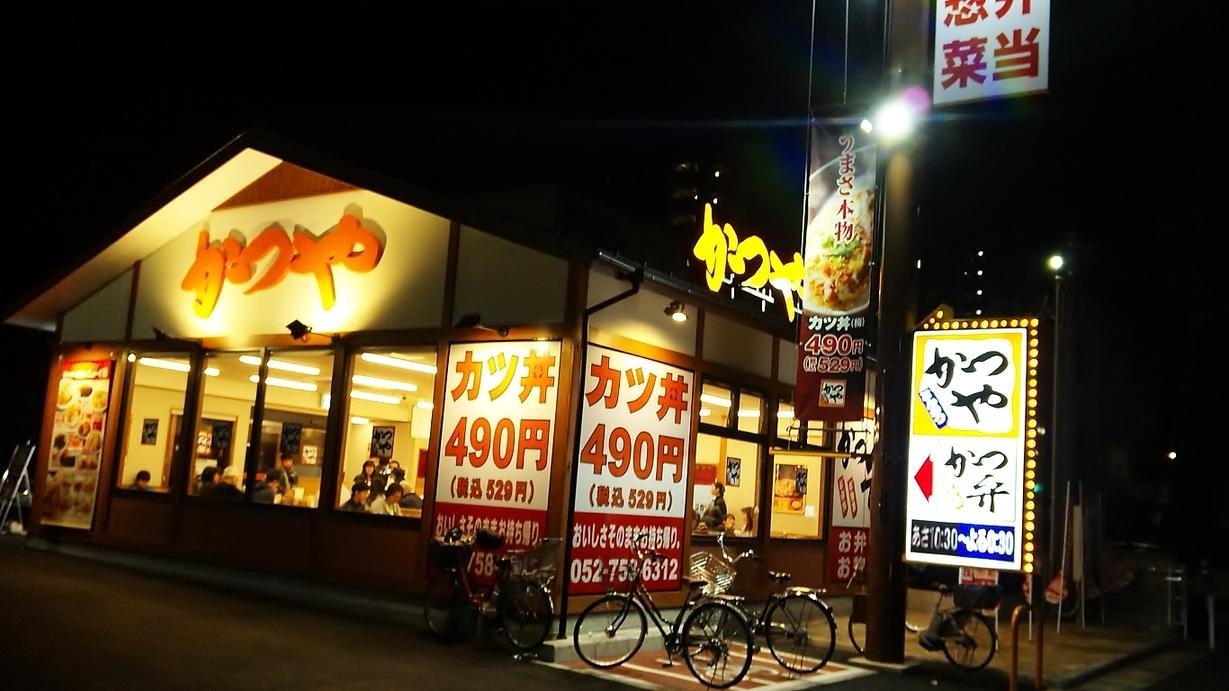 かつや 名古屋小幡店