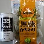 沖縄宝島 にらい  - こういうものも買ってきました。
