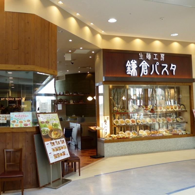 鎌倉パスタ イオンモール札幌平岡店