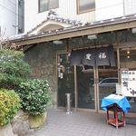 36483064 - 豊福(とよふく) 花隈(中央区)