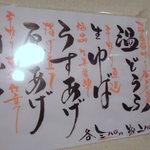 楽彩 - 奈良の豆腐料理