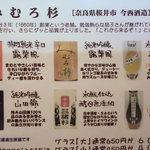 楽彩 - 期待の蔵 今西酒造