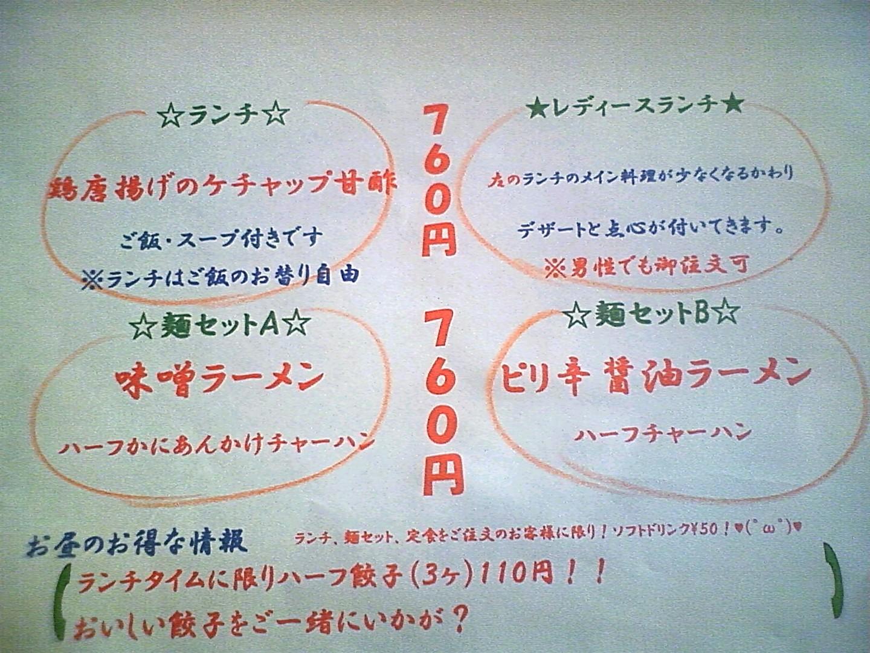 大阪王将 熊本平成店