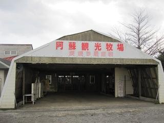 阿蘇観光牧場
