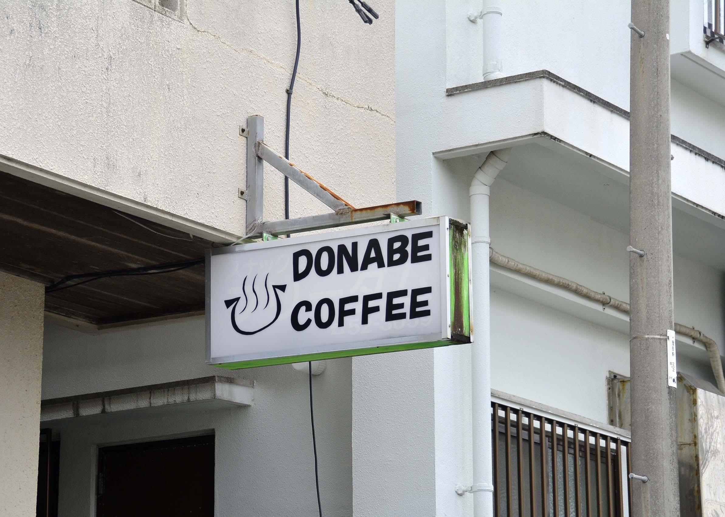 ドナベコーヒー