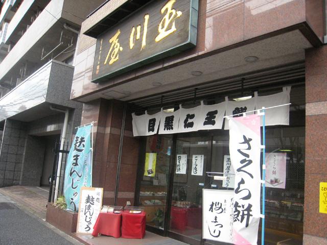 玉川屋 本店