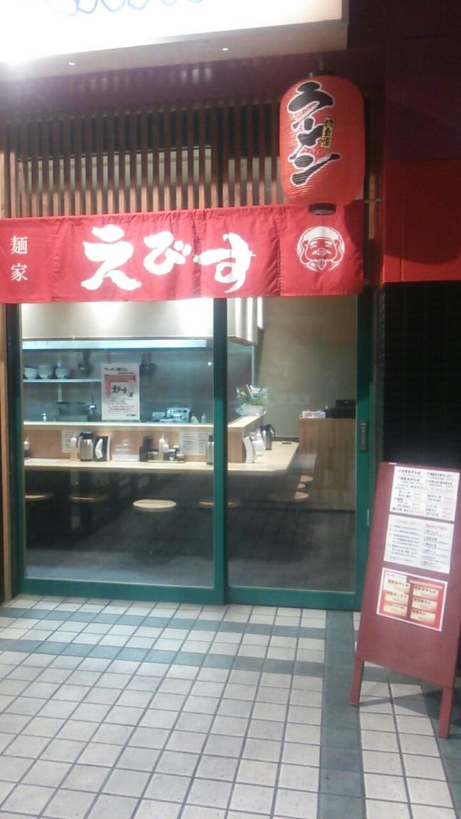 麺家 えびす