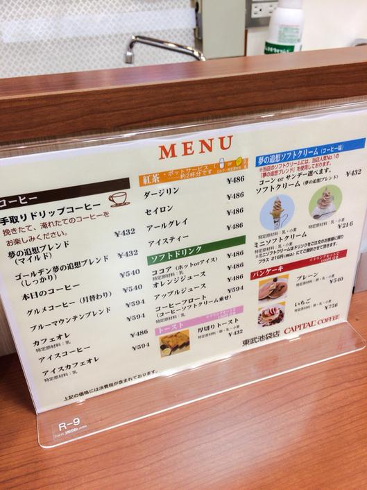キャピタルコーヒー 池袋東武店
