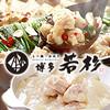 もつ鍋・水炊き 博多若杉 - 料理写真: