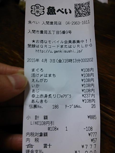 魚べい 入間豊岡店