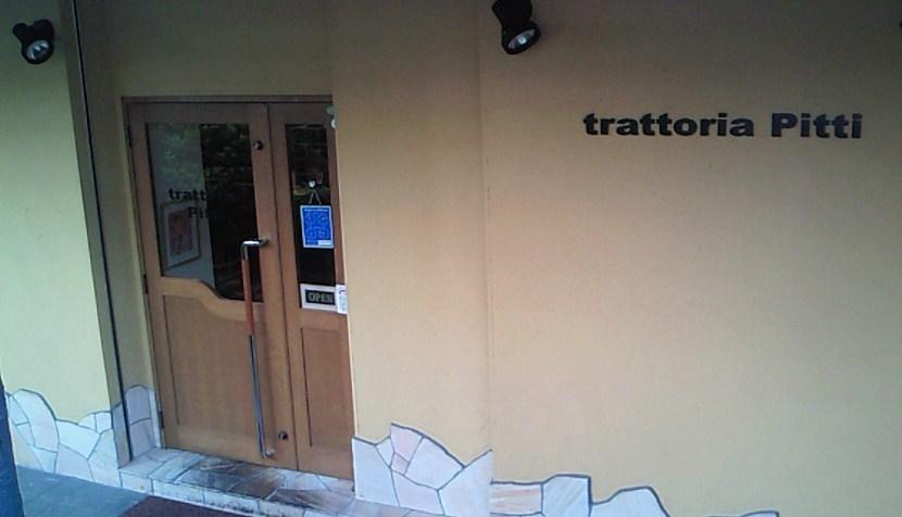 トラットリアピッティ