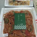 杜の都 五橋横丁 - 惣菜弁当「五橋」の「極太ナポリタン480円」。