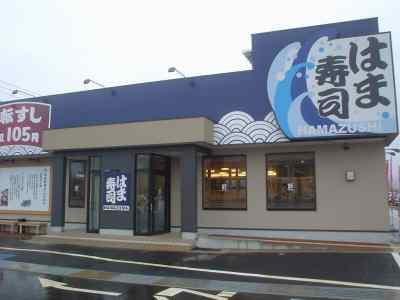 はま寿司 アクロスプラザ長岡店