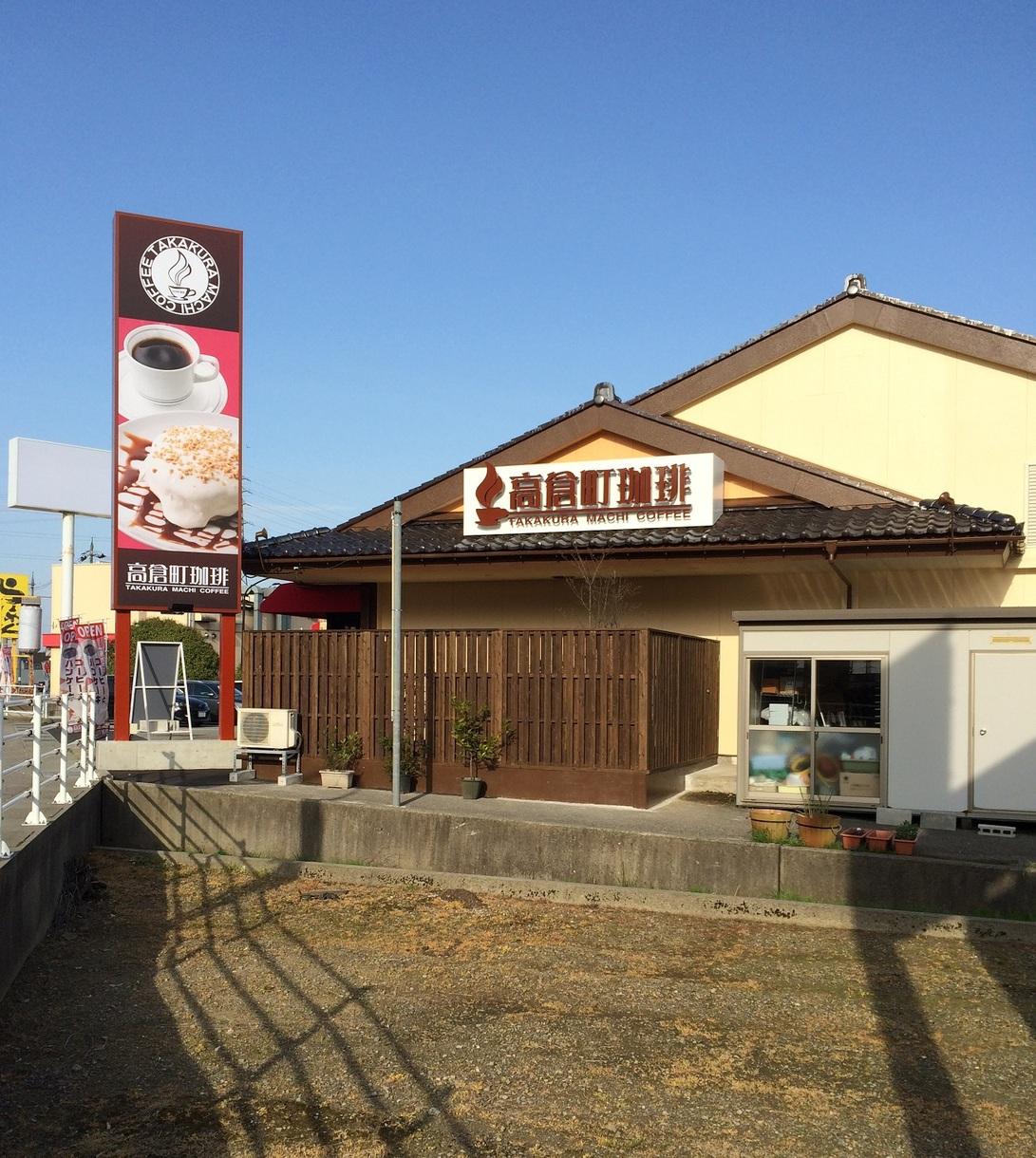 高倉町珈琲 金沢桜田店
