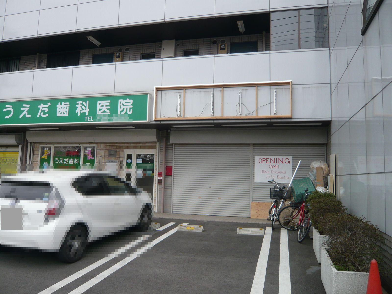 カナピナ 春日部店