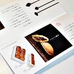 元町 香炉庵 - パンフレット 2