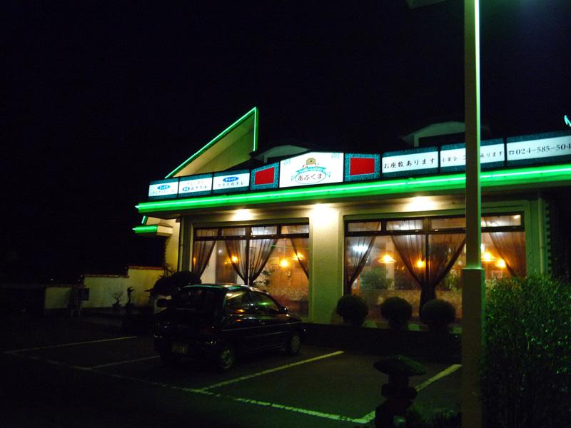 ファミリーレストラン ニューあぶくま