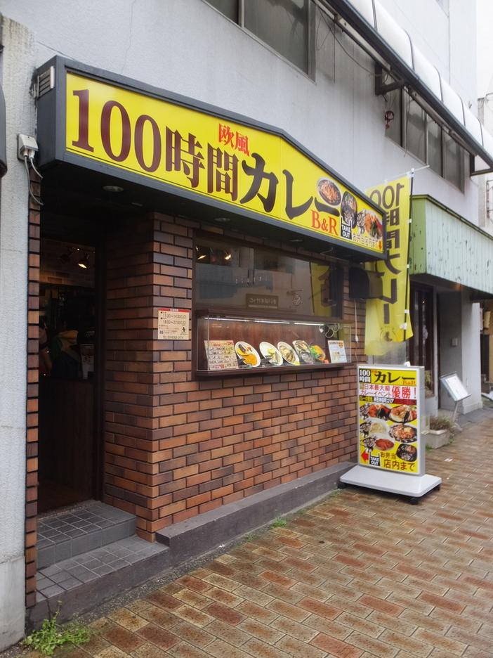 100時間カレーB&R 東高円寺店