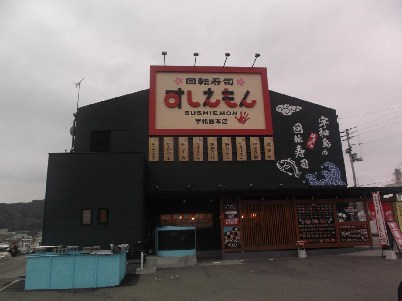 回転寿司すしえもん 宇和島本店