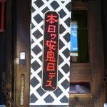 36631899 - 2011年5月 東日本大震災の自粛ムードで沈み込んでいた時期、このままじゃ伊豆が終わってしまうと馴染みのお店に行きまくってました。久々に訪問したものの『安息日』で撃沈…