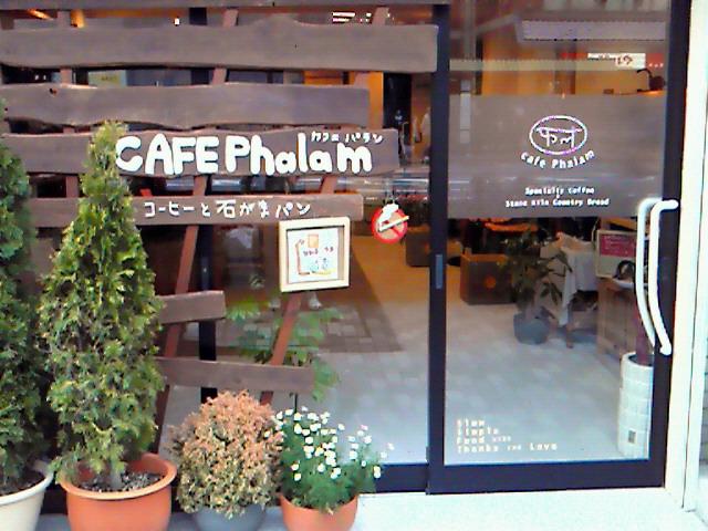 カフェ パラン