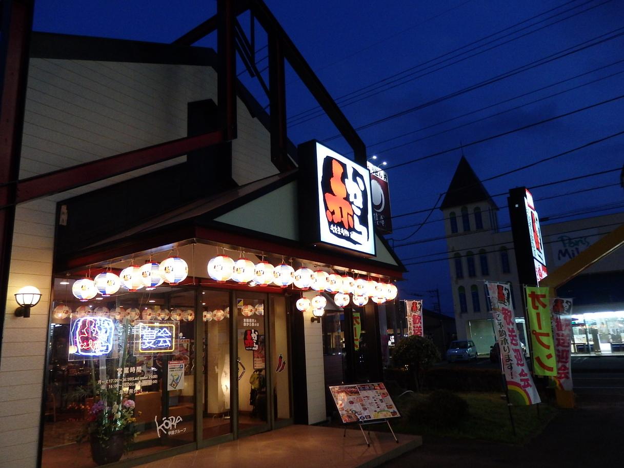 赤から 富士宮店