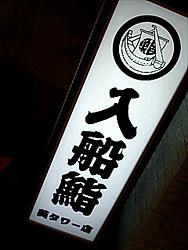 入船鮨本店 葵タワー店