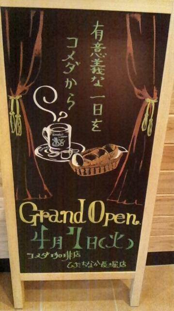 コメダ珈琲店 ひたちなか長堀店