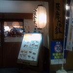 薩摩屋敷 - お店の入口付近