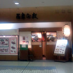 薩摩屋敷 - お店の外観