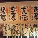 ○気 - 日本酒メニュー2