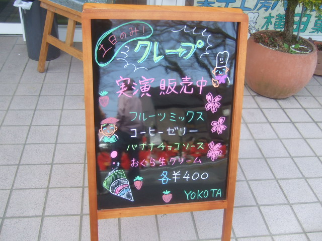 横田菓子店 夜の森店