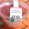ファミリーマート - 料理写真:New! いちごのパンナコッタ¥198(税込) 184kcal☆♪