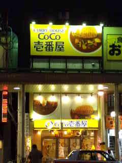 CoCo壱番屋 青森駅前店