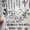 豊丸水産 麻生駅前店