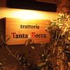 trattoria Tanta Bocca - メイン写真:
