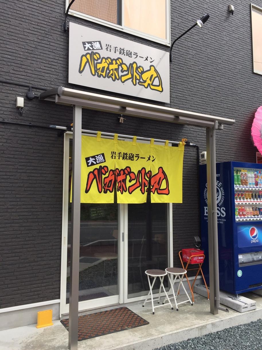 バカボンド丸 矢巾店