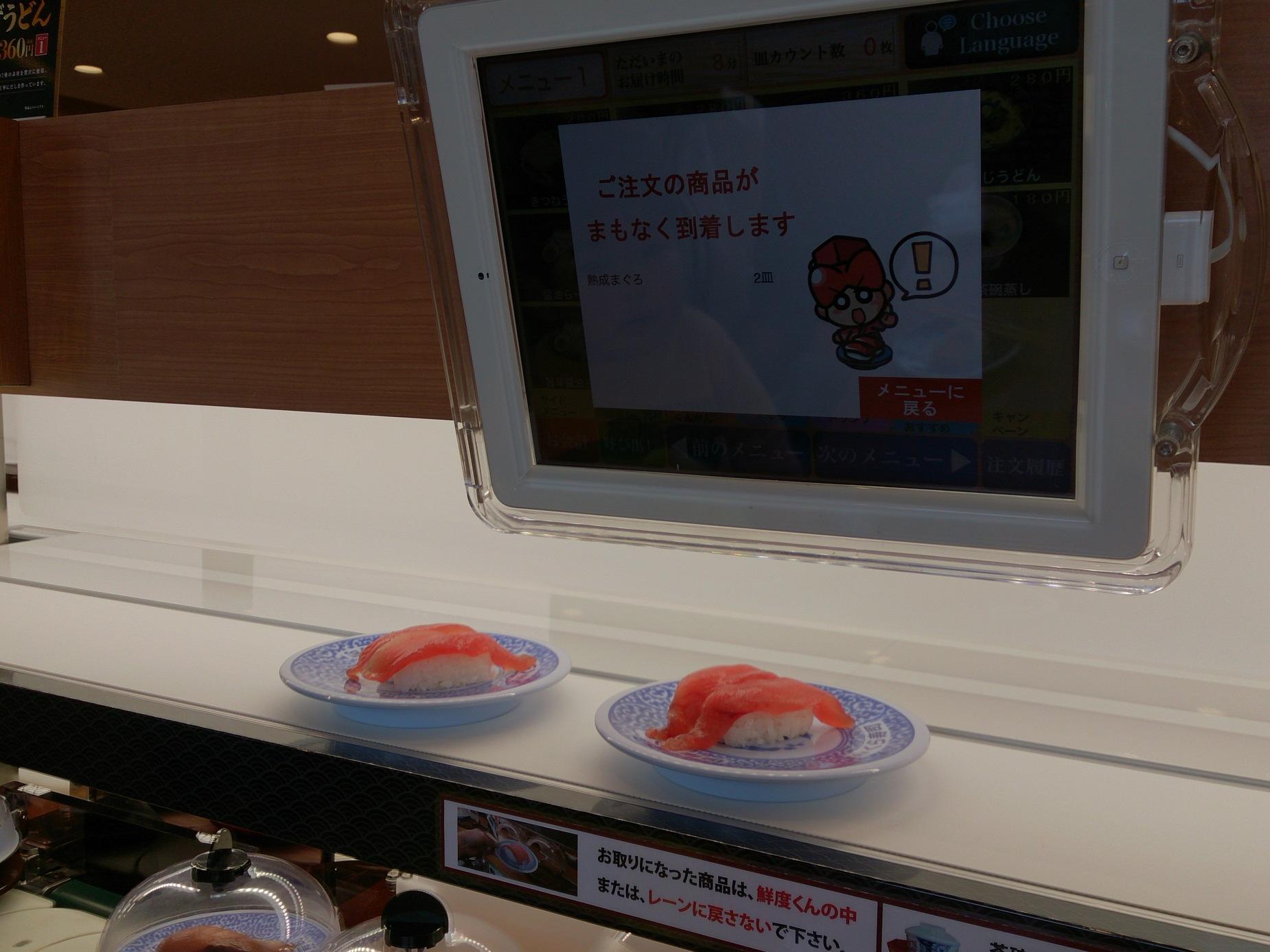 無添 くら寿司 ひたち海浜公園前店