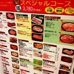 36754977 - 食べ放題メニュー