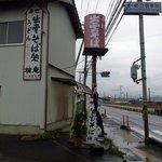 楠庵 - 松江市内から車で走っているとこんな感じでお店が見えてきます。注意しないと行き過ぎてしまいますよ。信号の少し手前にお店がありますから。