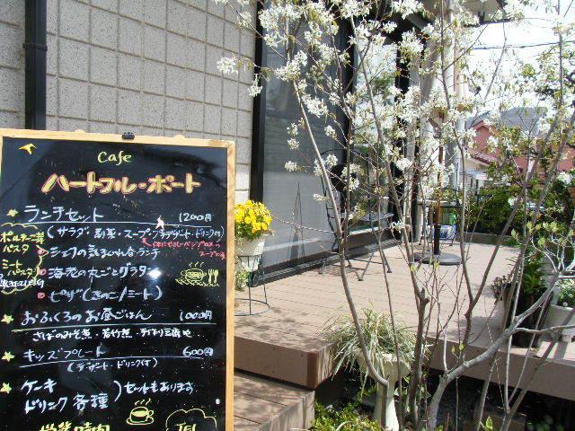 Cafeハートフル・ポート