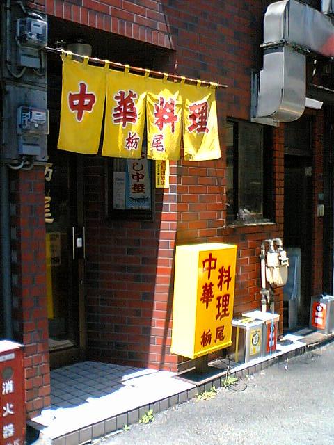 栃尾 護国寺