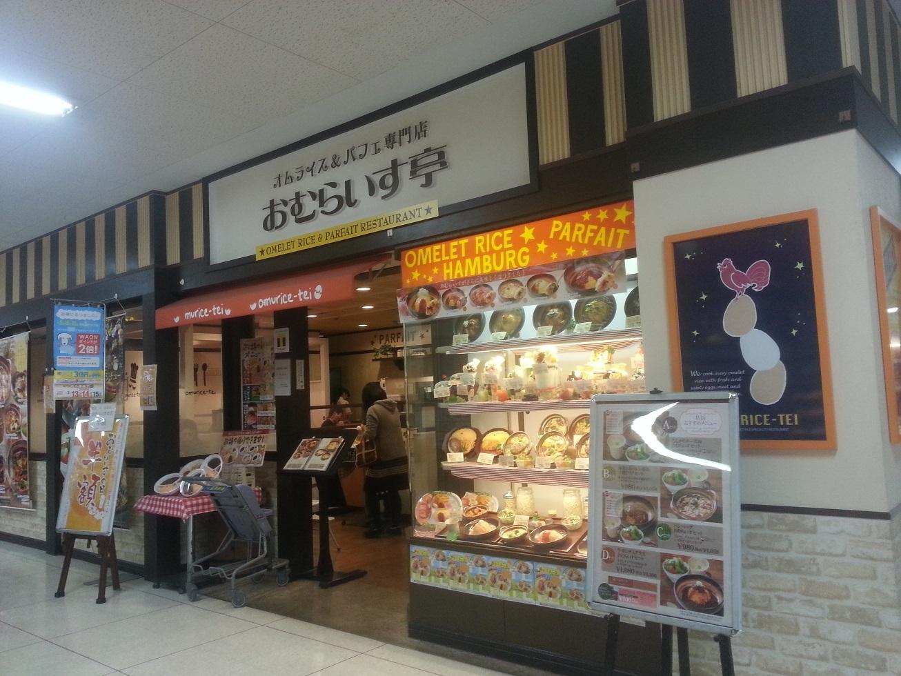 おむらいす亭 福岡イオン大野城店