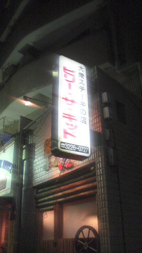 ビリー・ザ・キッド 新宿曙橋店