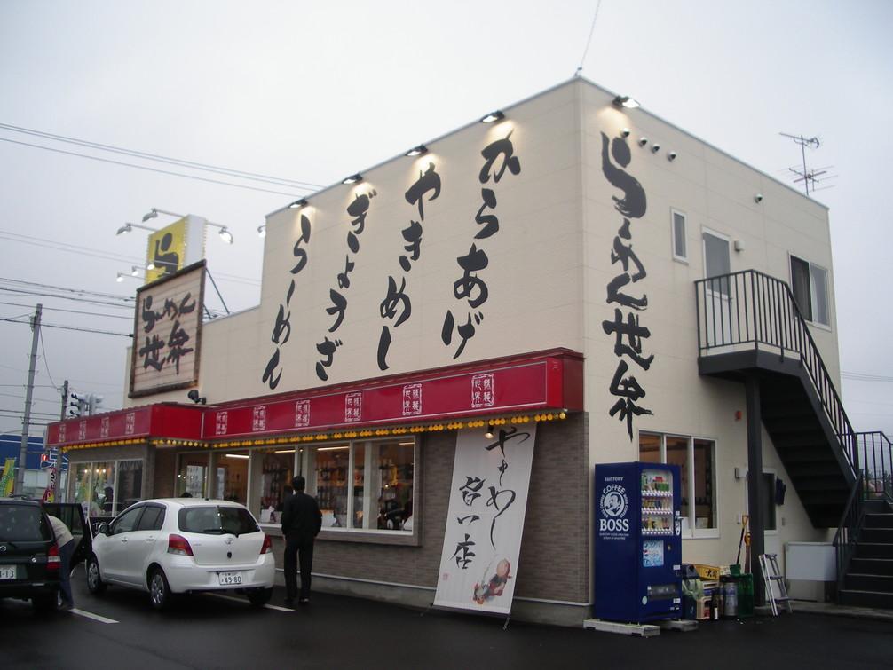 らーめん世界 福井敦賀店