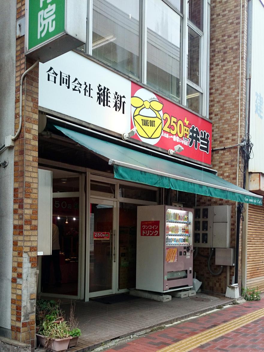 250円弁当ちょ〜だがや 山王店
