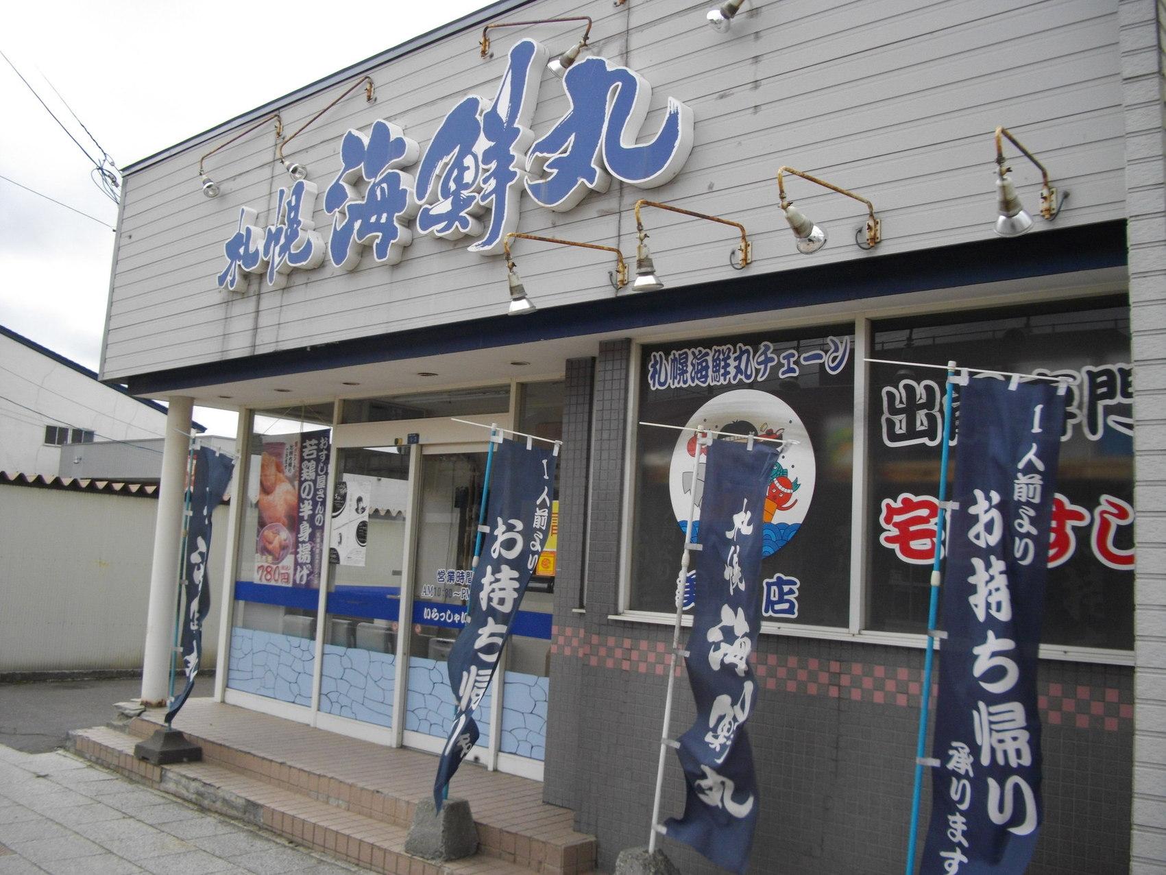 札幌海鮮丸  美唄店