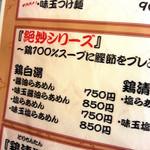 らーめんや なかじゅう亭 - 【2013.5.10】